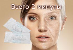 instantly-agtless-razglazhivanie-morshhin_280